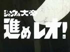 ジャングル大帝 進めレオ   OP TITLE    ((( 擬似STEREO )))