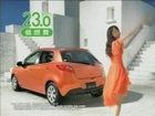 Erika Toda mazda DEMIO orange cf
