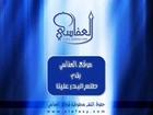 Mishary-Tala al badru alayna